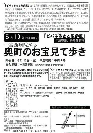 20150328歩こう会.jpg