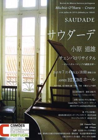 20150328_concerto02.jpg