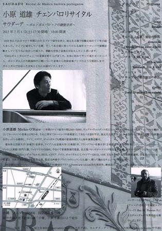 20150328_concerto03.jpg