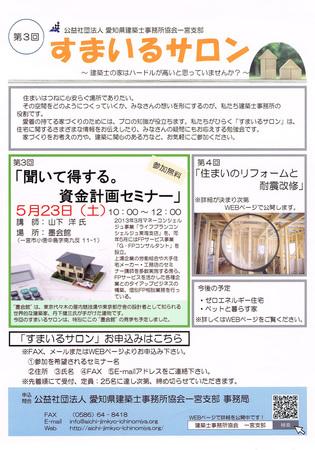 20150420建築士事務所協会一宮支部.jpg