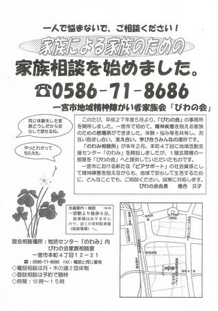 20150501びわの会.jpg
