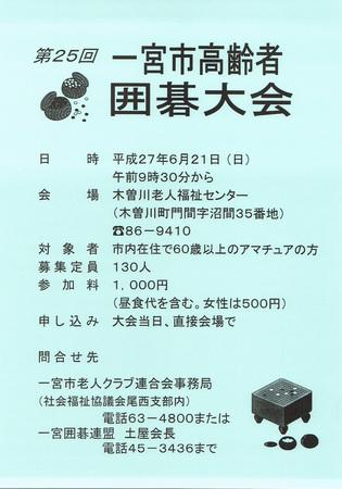 20150501一宮囲碁連盟.jpg