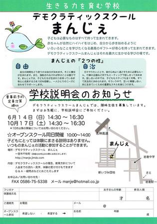 20150507まんじぇ.jpg