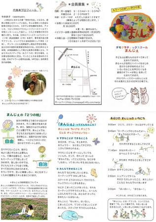 20150507まんじぇ2.jpg