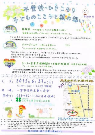 20150519こころとなまび不登校.jpg