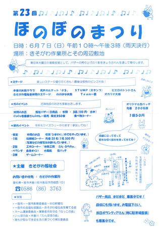 20150522きそがわ福祉会.jpg
