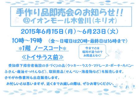 20150522きそがわ福祉会2.jpg
