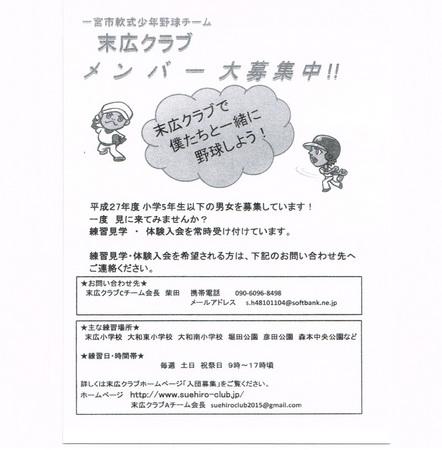 20150525末広クラブ募集.jpg