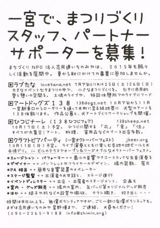20150528志民連いちのみや.jpg