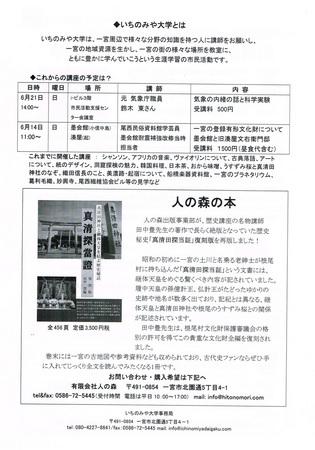 20150601いちのみや大学-2.jpg