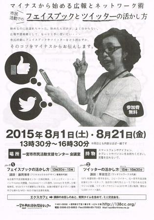 20150604フェイスブック講座.jpg
