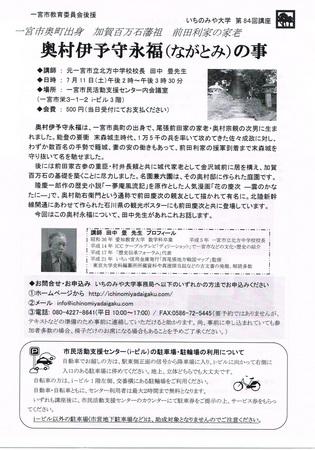 20150630いちのみや大学-1.jpg