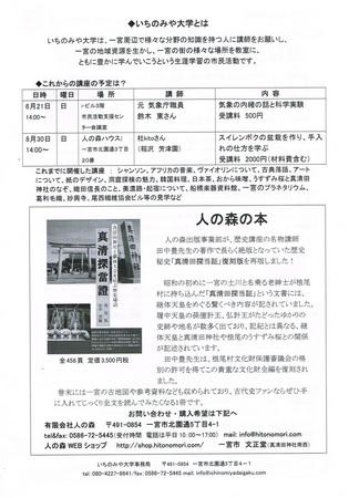 20150630いちのみや大学-2.jpg