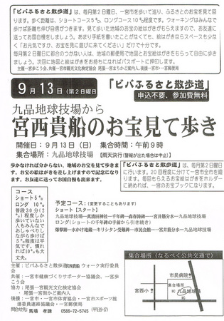 20150701一宮歩こう会.jpg