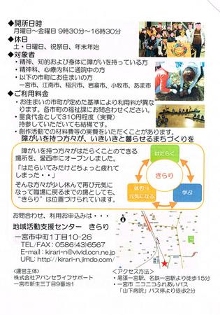 20150811きらり-2.jpg