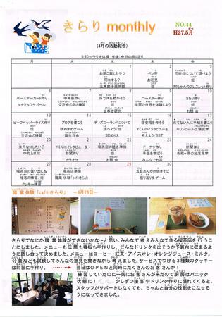 20150811きらり-3.jpg