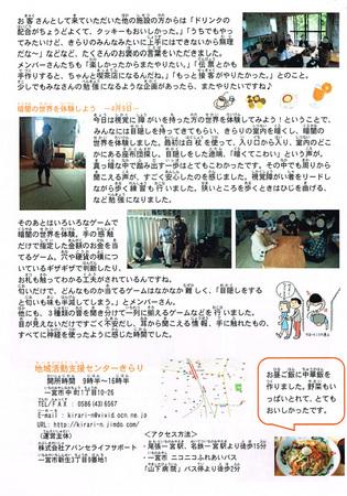 20150811きらり-4.jpg
