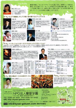 20150818響愛5周年-2.jpg