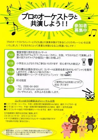 20150818響愛オケ.jpg