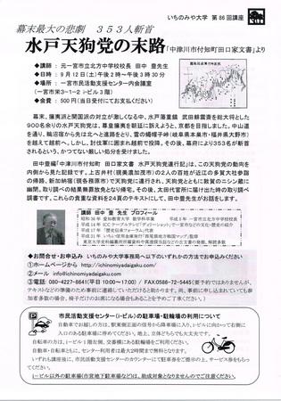20150901いちのみや大学-1.jpg