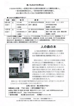 20150901いちのみや大学-2.jpg