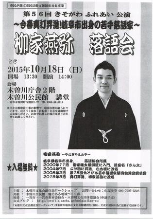 20150904木曽川文化ワーク.jpg