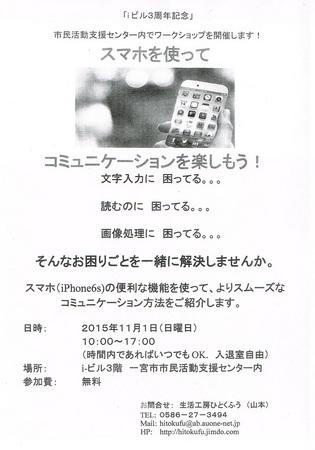 20150929ひとくふう.jpg