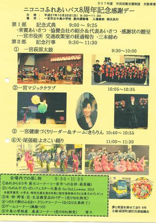 20150929萩原町連区交通協議会.jpg