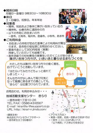 20151013きらり活動-2.jpg