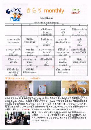 20151013きらり活動-3.jpg