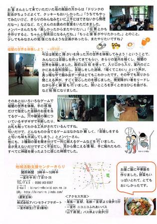 20151013きらり活動-4.jpg