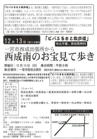 20151014一宮歩こう会.jpg