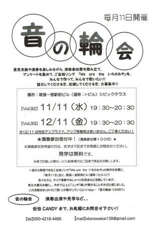 20151016音の輪会.jpg