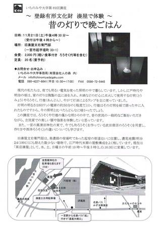 20151021いちのみや大学.jpg