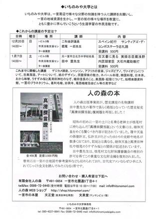 20151021いちのみや大学2.jpg