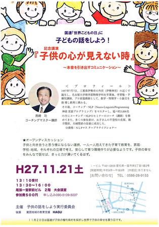 20151025子供の話をしよう実行委員会.jpg