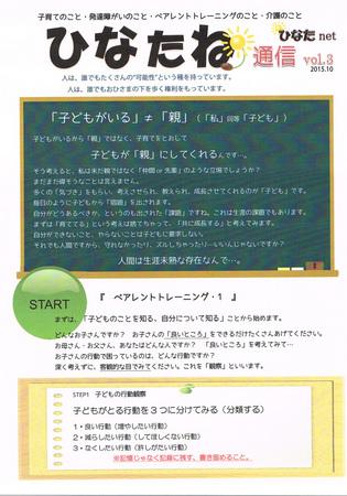 20151026ひなたね-1.jpg