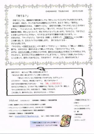 20151026ひなたね-2.jpg