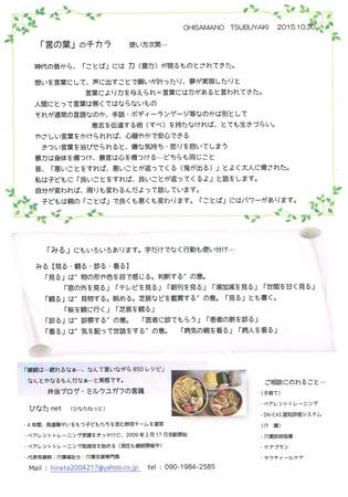 20151030ひなたnet.jpg