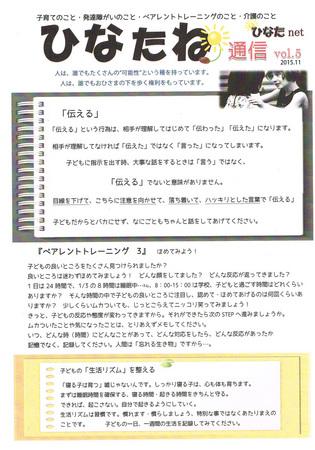 20151106ひなたnet.jpg