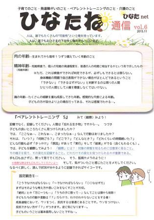 20151108ひなたnet.jpg