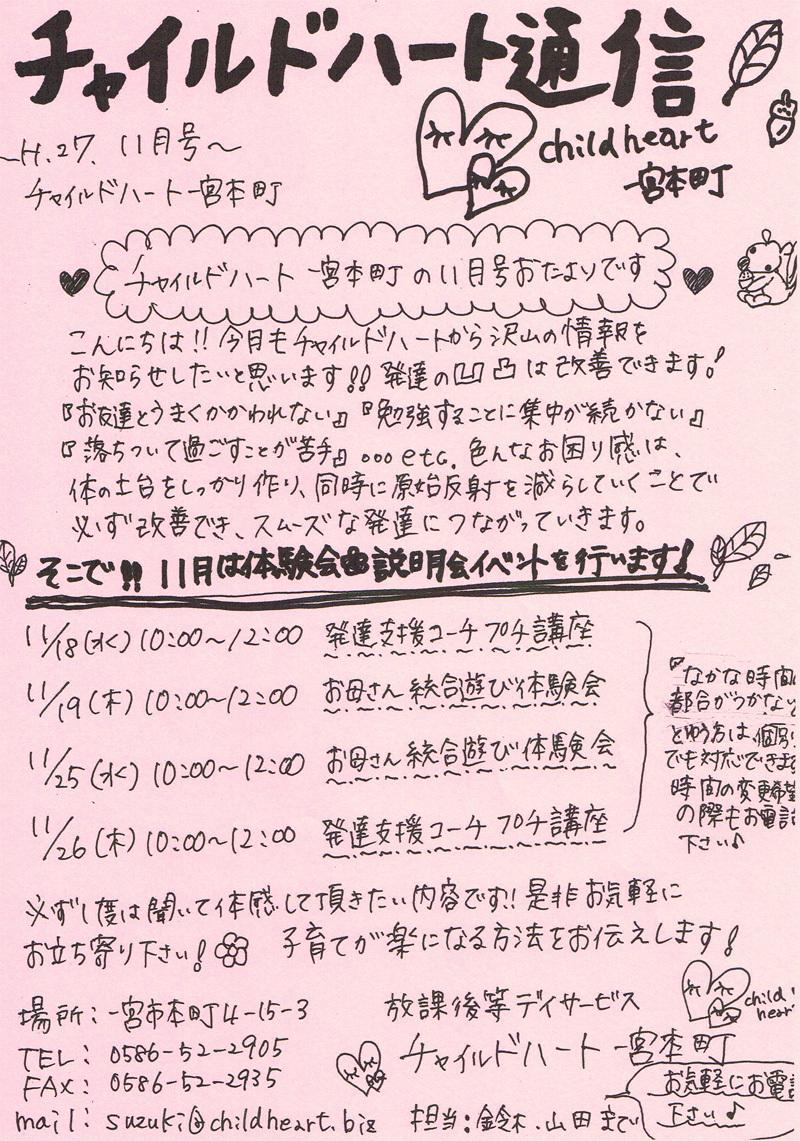 登録団体からのお知らせ)チャイ...