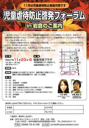 20151113こどもハートクラブ.jpg