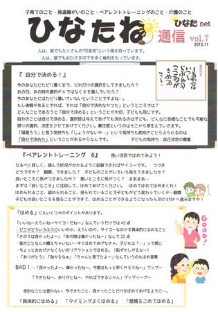 20151115ひなたね通信vol.jpg