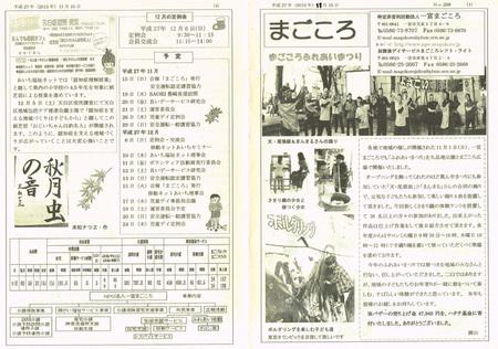 20151117まごころ表.jpg