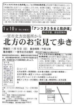 20151119一宮歩こう会.jpg