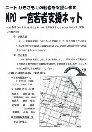 20151119一宮若者支援ネット.jpg