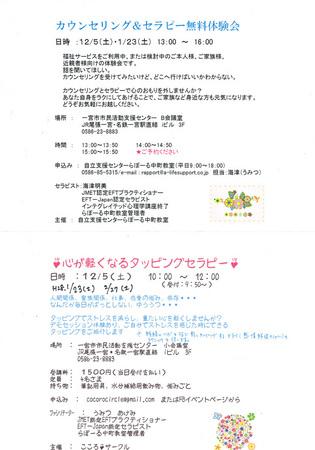 20151121らぽーる.jpg
