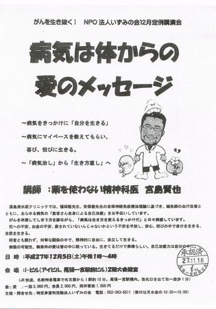 20151124いずみの会.jpg