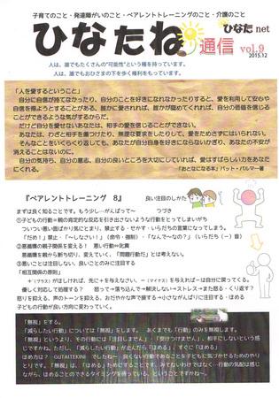 20151203ひなたnet.jpg